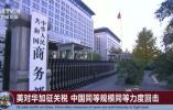美国再次挑起对华贸易战 外媒关注中国同等力度快速反制