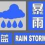 暴雨蓝色预警