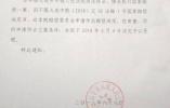 辽宁高院受理王庆玉国赔案 此前12.7亿申请被驳回