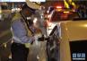 青岛曝光46名酒司机 有人熬夜看球喝酒助兴后驾车被查