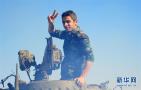 叙利亚政府军收复南部边境口岸