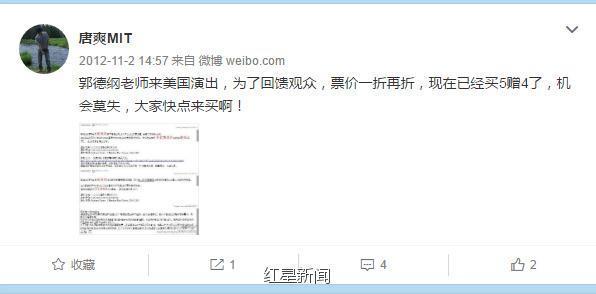 """2012年11月2日,唐爽再次发微博称,""""郭德纲老师来美国演出,为了回馈观众,票价一折再折,现在已经买5赠4了,机会莫失,大家快点来买啊!""""成都商报客户端记者再次按照Shuang Tang、MIT等信息在国外社交网站进行搜索,发现了唐爽的脸谱网账号。"""
