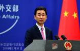 """外交部:已就台湾地区领导人""""过境""""问题向美方提出严正交涉"""