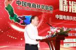 中国电商扶贫联盟启动 首批帮扶对象覆盖全国340个贫困县