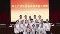 第十八届亚运会中国代表团正式成立