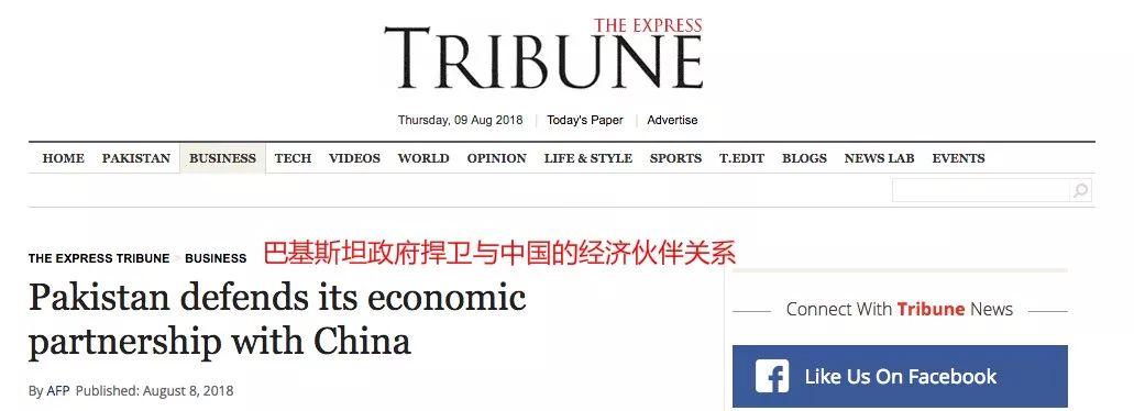 ▲巴基斯坦《论坛报》报道截图