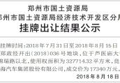 1.73亿元!上汽集团竞得郑州经开区492亩土地