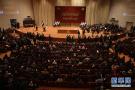 伊拉克新议会召开首次会议 最大党团认定存分歧