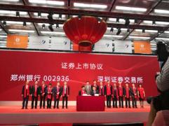 郑州银行在深交所上市 发布风险提示公告