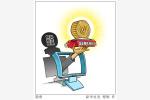 北京工商:中秋期间投诉热点集中于互联网销售