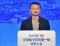 马云谈打造全国数字经济第一城:实体经济必须数字化