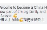 """""""我是香港人!""""日本球员加入中国籍 中日网友同庆贺"""