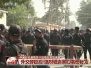 中巴强烈谴责袭击中国总领馆事件 巴方承诺彻查背后元凶