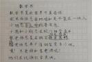 鸡兔为何装一块儿?杭州小学生作打油诗吐槽数学题的奇葩设定