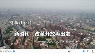 新华社社评:新时代,改革开放再出发!