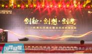 2018教育科技峰会暨金帆奖教育盛典在京举行