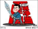 云南省委原常委、秘书长曹建方被移送检方审查起诉