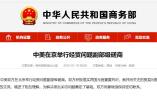 中美在京举行经贸问题副部级磋商