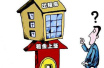 房租抵扣个税房东慌租客更慌?财税专家:尚需两年左右过渡性安排