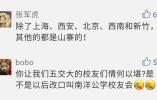 """中国又一所""""交通大学""""要来了:投资百亿,校名却让网友吵翻!"""