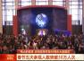 """""""伟大的变革-庆祝改革开放40周年大型展览""""春节五天参观人数突破30万人次"""