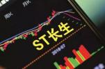 3月15日起长生股票暂停上市 后续将被作终止上市决定