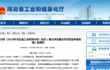 河北省工业技改重点项目建设专项资金开始申报