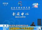 亚洲文明对话大会新闻中心5月15日正式运行