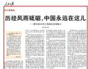 中国为什么能?人民日报连发7文解读70年巨变