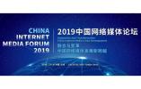 【在现场】大咖云集!2019中国网络媒体论坛来了!