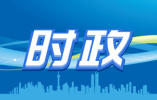 【中国稳健前行】以新发展理念引领我国经济高质量发展