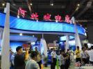 """数字经济助力装备制造业发展 河北""""智""""造亮相21届中国工博会"""