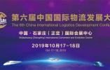 第六届中国国际物流发展大会将于10月17日开幕