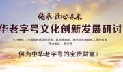 中华老字号文化创新发展研讨会:何为中华老字号的宝贵财富?