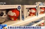 """冬奧吉祥物""""冰墩墩""""""""雪容融""""玩具上市 買嗎?"""