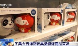 """冬奥吉祥物""""冰墩墩""""""""雪容融""""玩具上市 买吗?"""