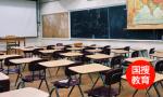 同比增长10%!山东2018年教育经费投入近2635亿