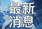 """来了!江西11选5代理_江西11选5开奖遗漏 - 花少钱中大奖小学放春秋假有望""""提上日程"""""""