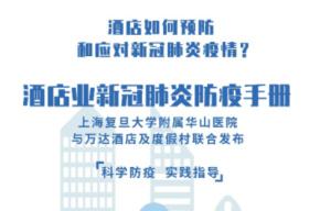 万达酒店及度假村与华山医院联合发布《酒店业新冠肺炎防疫手册》