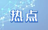 """【图说中国经济】四大优势畅通""""双循环"""" 推动中国经济行稳致远"""