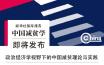 新华社国家高端智库《中国减贫学》发布预告海报
