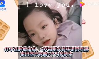 泪目!小天使,谢谢你!