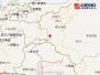 新疆塔什庫爾幹縣連續發生多次地震 最高5.5級