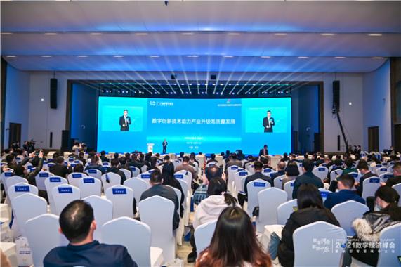 2021数字经济峰会在郑举行 楼阳生为中原龙子湖智慧岛揭牌