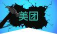 美团悲催:第一大股东腾讯放弃投资