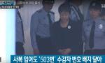 樸槿惠被拘後首次露面