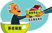 辽宁省机关事业单位养老险改革设过渡性养老金