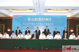 2017徐州(上海)产业合作恳谈会举行