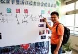 西京学院第六届校友节暨浙江校友分会成立大会在杭州举行