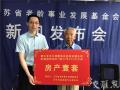 儿子不尽赡养义务,海安一75岁老人捐赠价值百万房产